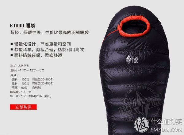 国产黑冰B1000羽绒睡袋晒单简评 附真人兽