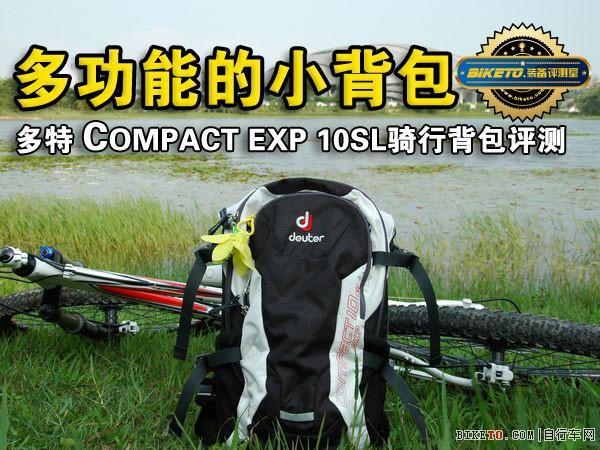 DEUTER 多特 COMPACT EXP 10SL 骑行背包评测 32142