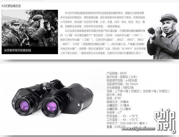 【平民望远镜】云光62式 军用望远镜8*30