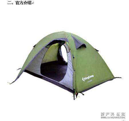 KingCamp KT3046 双人双层帐篷评测报告
