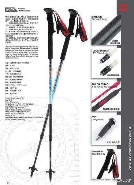 MBC M155 EVA 80% 碳纤维登山杖 手杖 测评报告