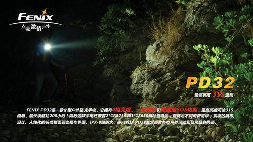 FENIX PD32 迷你强光手电筒 充电小直筒 测评报告