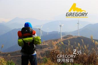 GREGORY/格里高利 Z35L 男款 超轻登山包徒步包 测评报告