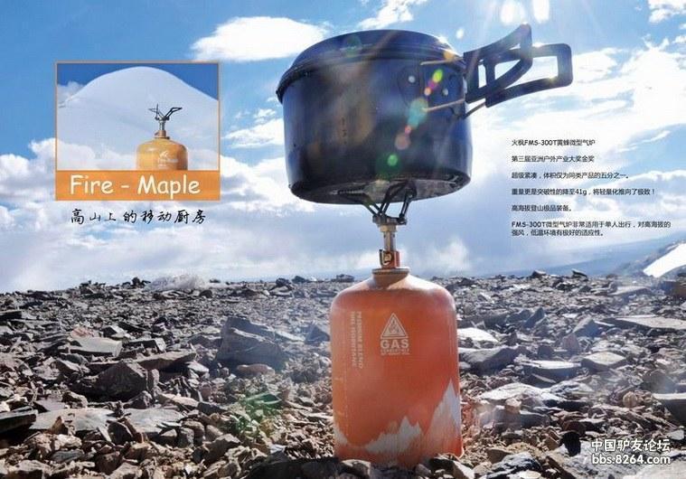 火枫 FMS-300T黄蜂微型最轻一体式钛金野营炉头 测评报告
