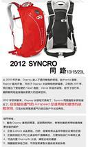 Osprey Syncro 同路 20L 水袋背包徒步包骑行包 测评报告
