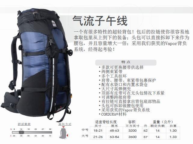 Meridian Vapor 2800 (气流子午线)花岗岩登山包测评
