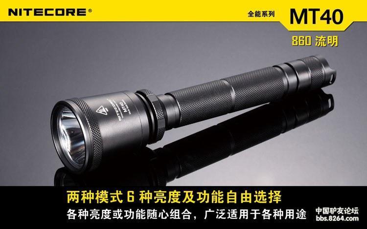 NITECORE(奈特科尔)MT40 搜索级手电筒 测评报告