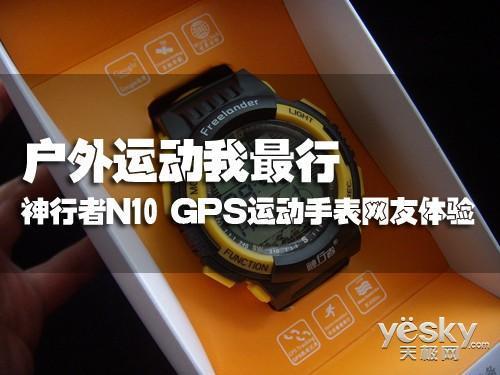神行者 N10 GPS 腕表式 运动手表 户外专用 测评报告