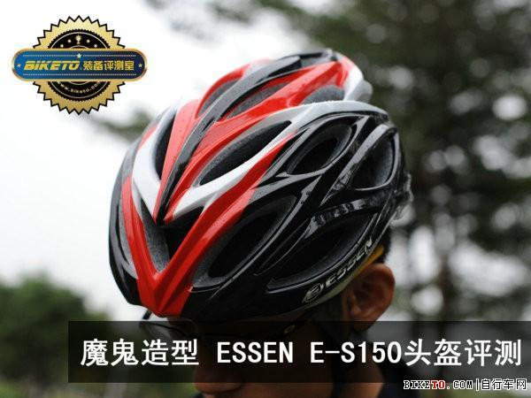 ESSEN E-S150 一体成型头盔骑行头盔 自行车配件 测评报告