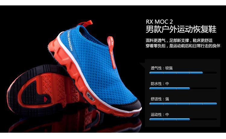 Salomon(萨洛蒙)RX MOC 2 恢复鞋 测评报告
