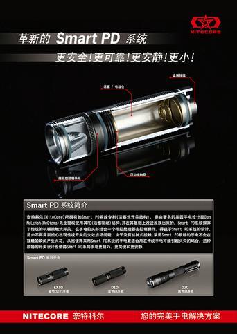 NITECORE D10 SP 磨房版手电筒,试用体会
