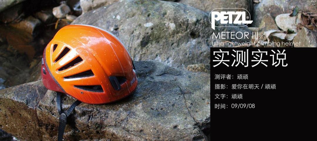 """[实测实说]——-最轻的""""花盆"""" PETZL METEOR III使用报告"""