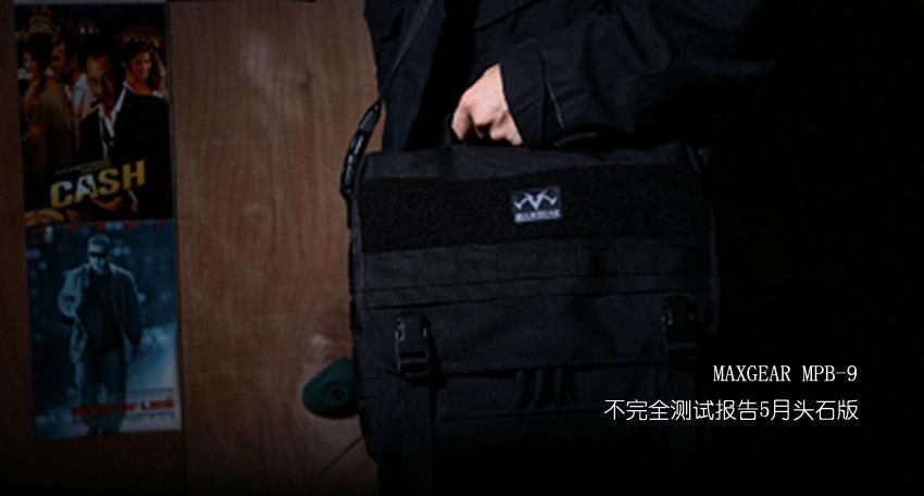 MAXGEAR MPB-9装备袋测评报告