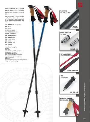 MBC登山杖 M130 碳纤维杖测评报告