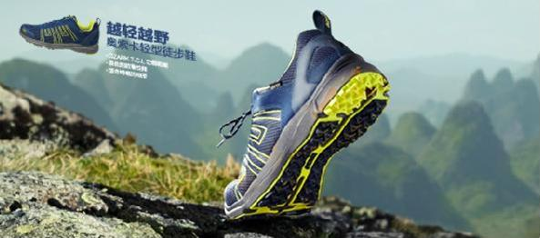 OZARK GEAR(奥索卡)轻型徒步鞋测评
