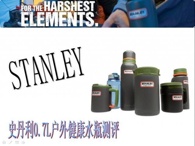 """史丹利""""薄""""–史丹利户外系列健康运动水瓶测评"""