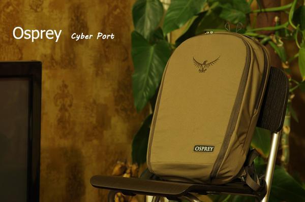 随身数码港,Osprey Cyber Port城市背包测评