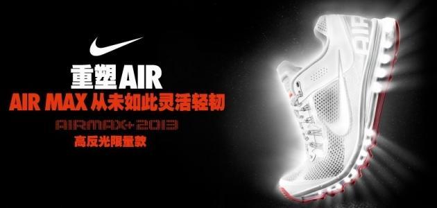 "Nike Air Max+ 2013 踩在""空气""上的感觉"