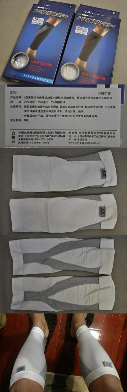LP 270 小腿肌力套