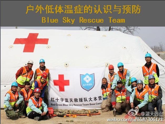 蓝天远山: 户外失温的危险和预防