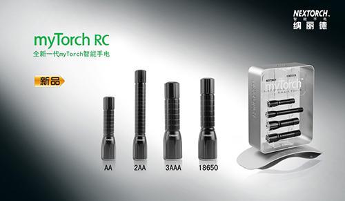 纳丽德myTorch RC18650手电体验报告