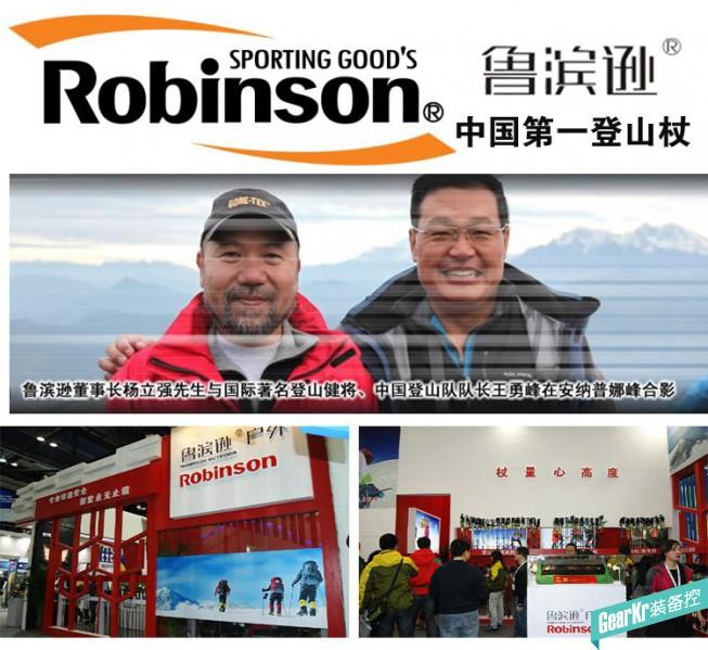 鲁滨逊品牌飞羽登山杖评测