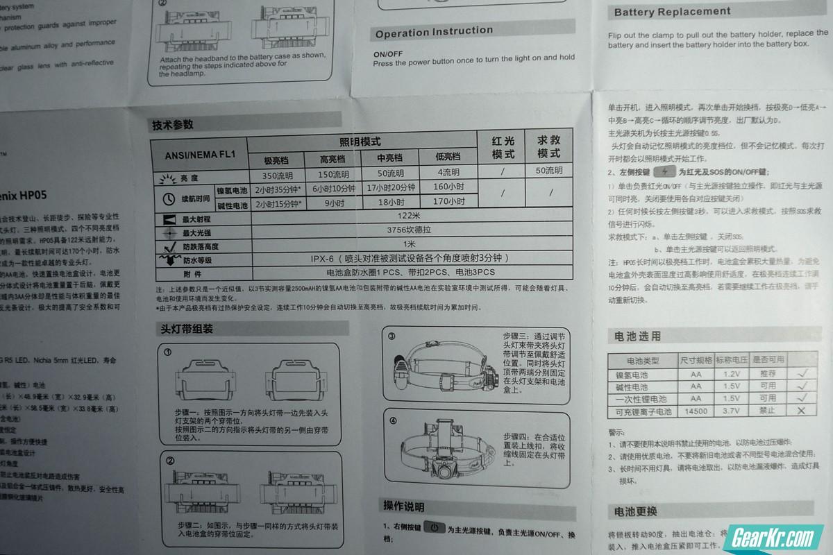 HP05 说明书