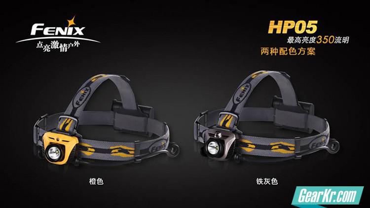 HP05头灯配色方案
