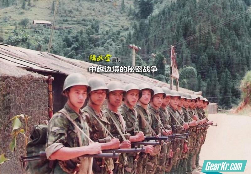 讲武堂画刊:中越边境的秘密战争