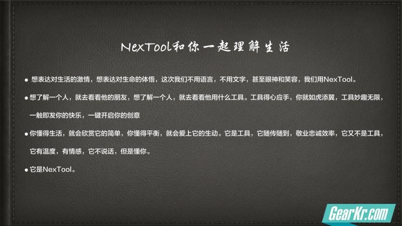 NexTool.001