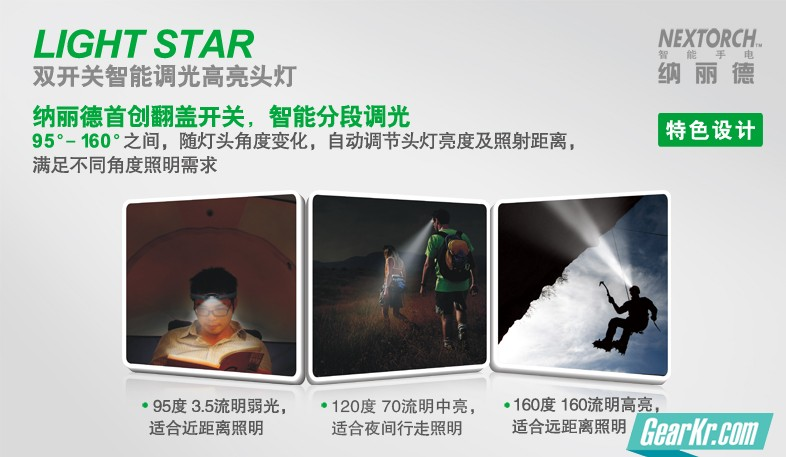 light-star_8