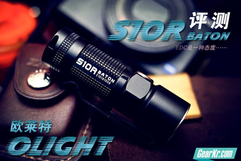 Olight S10R 001