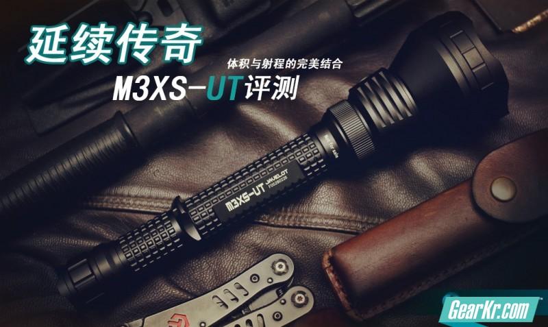 延续传奇——体积与射程的完美结合 Olight M3XS UT 评测
