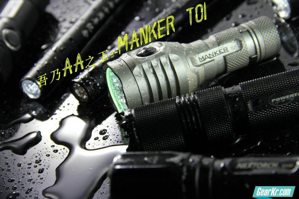 吾乃AA之王——MANKER T01