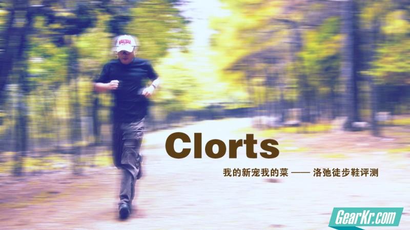 我的新宠我的菜——Clorts 徒步鞋使用感受
