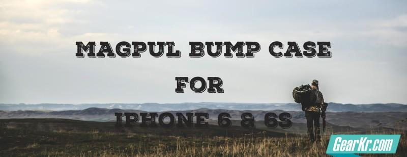 硬汉到少女心用户的护机选择—Magpul Bump Case For Iphone6 & 6s测评报告