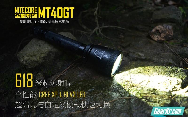 MT40GT_CN