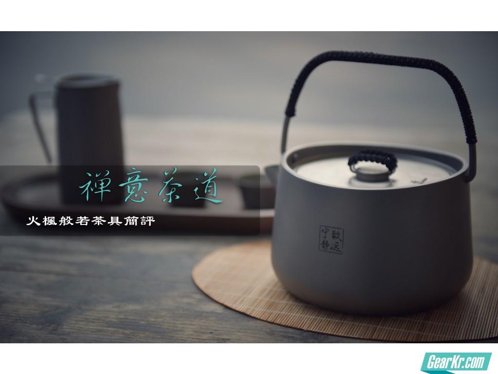 禅意茶道-火枫般若茶具简评