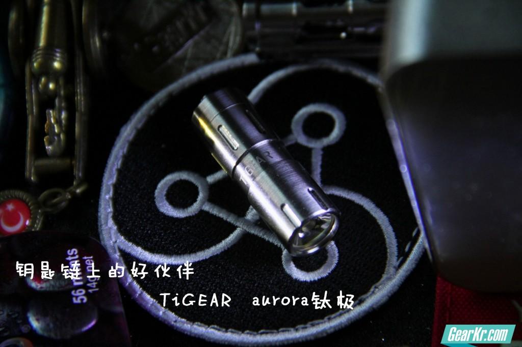 钥匙链上的好伙伴——TiGEAR aurora极光钛合金微型直充EDC照明工具