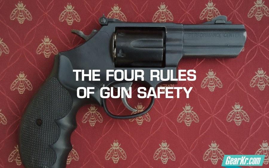枪械安全的四守则