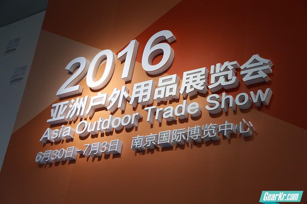 看旗客盘点2016南京亚洲户外展的亮点装备