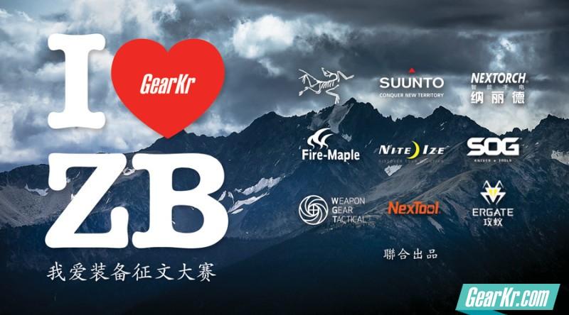 I-LOVE-ZB海报