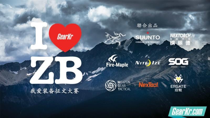 "#I爱ZB# GearKr三周年""我爱装备""征文活动30名入围名单公布,快来投票吧!"