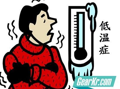 低温症——评估与处理