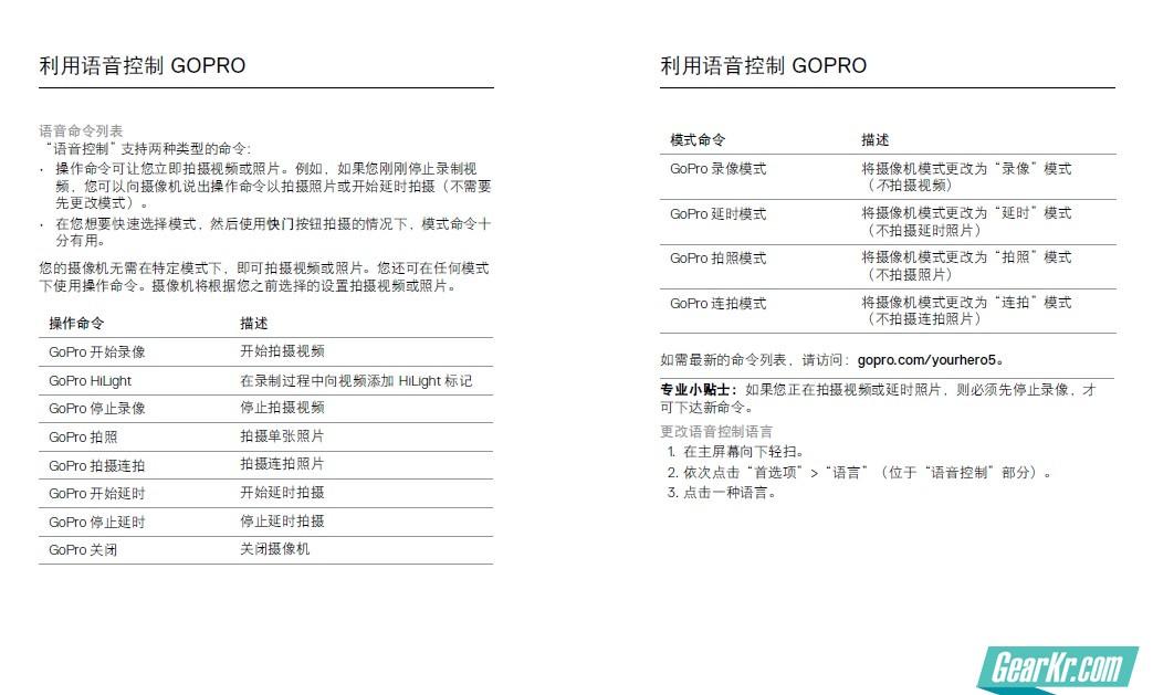GoPro语音指令