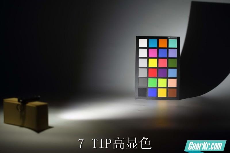 7 TIP高显色