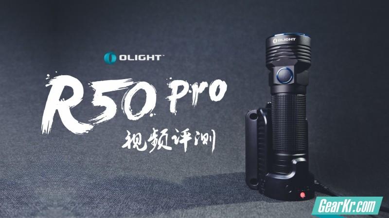 Olight_R50pro_封面封底.cdr_1931