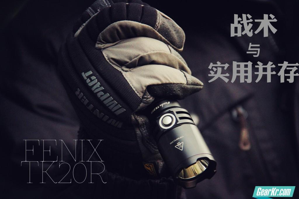 战术与实用并存——FENIX TK20R