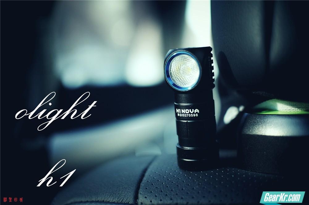 全能型小巧拐角灯——OLIGHT H1