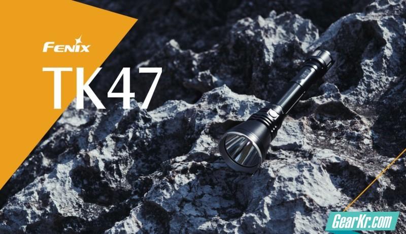 犹如刺破黑夜的利剑—— Fenix TK47双光源超远射手电评测(视频)